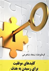 دانلود کتاب کلیدهای موفقیت برای رسیدن به هدف