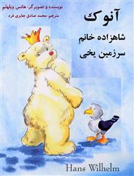 دانلود کتاب آنوک، شاهزاده خانم سرزمین یخی