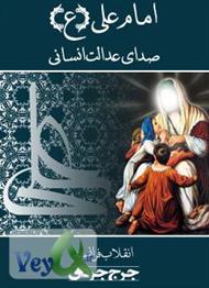 دانلود کتاب امام علی (ع) صدای عدالت انسانی - جلد 2