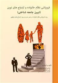 دانلود کتاب فروپاشی نظام خانواده و ازدواجهای نوین
