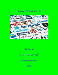 دانلود کتاب بازاریابی شبکه های اجتماعی