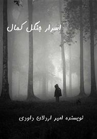 دانلود کتاب اسرار جنگل کمال