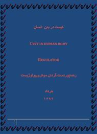 دانلود کتاب کیست در بدن انسان