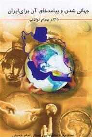 کتاب جهانی شدن و پیامدهای آن برای ایران