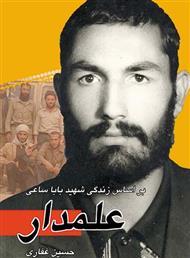 دانلود کتاب علمدار: بر اساس زندگی شهید بابا ساعی