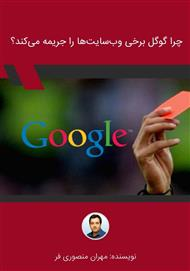 دانلود کتاب چرا گوگل برخی وبسایتها را جریمه میکند؟