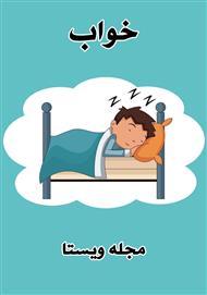 دانلود کتاب خواب