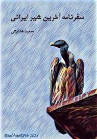 دانلود کتاب سفرنامه آخرین شیر ایرانی