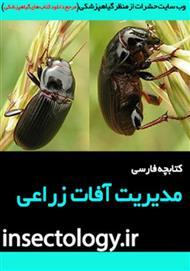 دانلود کتاب مدیریت آفات زراعی