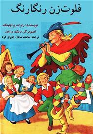 دانلود کتاب فلوت زن رنگارنگ