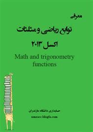 دانلود کتاب 70 تابع ریاضی و مثلثات اکسل 2013