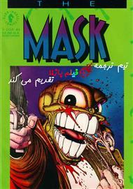 دانلود کمیک ماسک - قسمت دوم