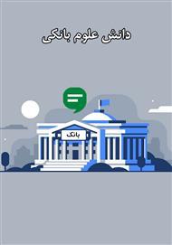 دانلود کتاب دانش علوم بانکی