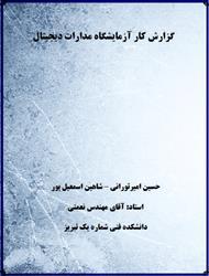 دانلود کتاب گزارش کار آزمایشگاه مدارات دیجیتال