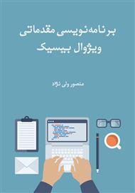 دانلود کتاب برنامهنویسی مقدماتی ویژوال بیسیک