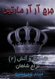 دانلود کتاب نغمه آتش و یخ  - جلد دوم