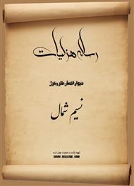 دانلود کتاب دیوان اشعار طنز و هزل نسیم شمال