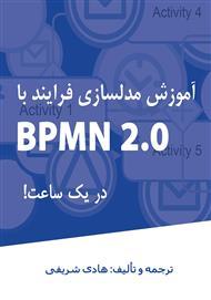 دانلود کتاب آموزش مدلسازی فرآیند با BPMN 2.0 در یک ساعت!