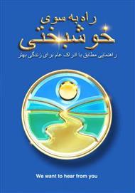 دانلود کتاب راه به سوی خوشبختی