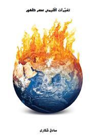 دانلود کتاب تغیرات اقلیمی عصر ظهور