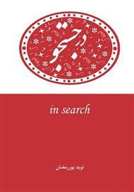 کتاب رمان در جستجو