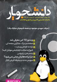 دانلود ماهنامه تخصصی کامپیوتر و فناوری اطلاعات دانشجویار - شماره 18