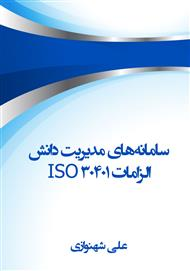 دانلود کتاب سامانههای مدیریت دانش: الزامات ISO 30401