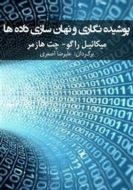 دانلود کتاب پوشیده نگاری و نهان سازی داده ها