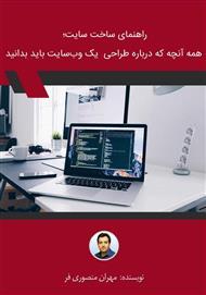 دانلود کتاب راهنمای ساخت سایت؛ همه آنچه که درباره طراحی یک وب‌سایت باید بدانید