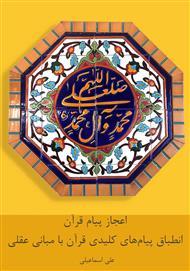 دانلود کتاب اعجاز پیام قرآن