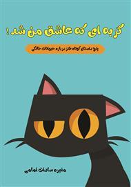 دانلود کتاب گربهای که عاشق من شد!