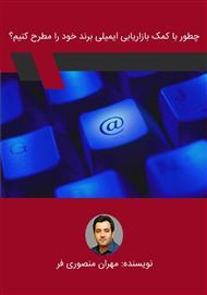 دانلود کتاب چطور با کمک بازاریابی ایمیلی برند خود را مطرح کنیم؟
