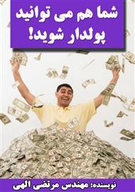 دانلود کتاب شما هم میتوانید پولدار شوید!