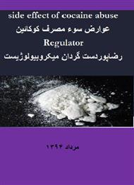 دانلود کتاب عوارض سوء مصرف کوکائین