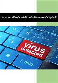 دانلود کتاب تاریخچه اولین ویروسهای انفورماتیک و اولین آنتی ویروسها