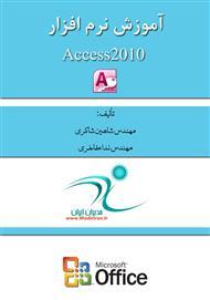 دانلود کتاب آموزش نرم افزار Access 2010