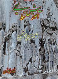 دانلود کتاب آموزش خط میخی فارسی باستان