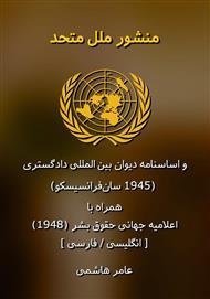 دانلود کتاب منشور ملل متحد و اساسنامه دیوان بینالمللی دادگستری