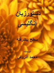 دانلود کتاب دستور زبان پیشرفته انگلیسی