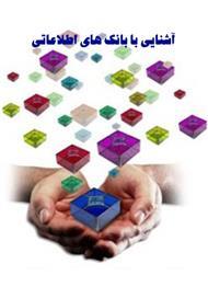 دانلود کتاب آشنایی با بانک های اطلاعاتی
