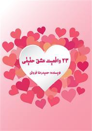 دانلود کتاب 23 واقعیت عشق حقیقی
