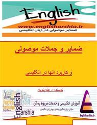 دانلود کتاب جعبه ابزار ضمایر و جملات موصولی در انگلیسی