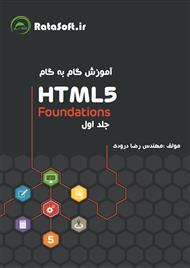دانلود کتاب آموزش گام به گام html5