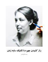 دانلود کتاب راز کشیدن چهره با تکنیک سایه زدن