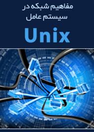 دانلود کتاب مفاهیم شبکه در سیستم عامل UNIX