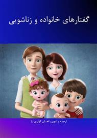 دانلود کتاب گفتارهای خانواده و زناشویی