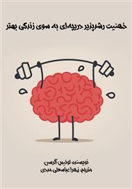 دانلود کتاب ذهنیت رشد پذیر دریچهای به سوی زندگی بهتر