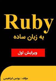 دانلود کتاب Ruby به زبان ساده