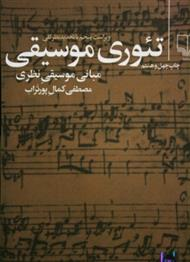 دانلود کتاب تئوری موسیقی