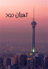 دانلود کتاب رمان تهران دود
